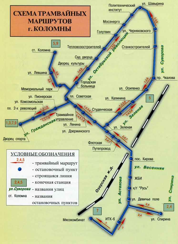 Официальная схема трамвайных